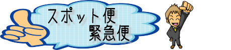 赤帽田原 スポット便・緊急便