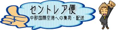 赤帽田原 セントレア便・中部国際空港