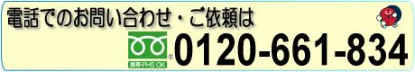 赤帽愛知 赤帽あすか急送 フリーダイヤル0120-661-834