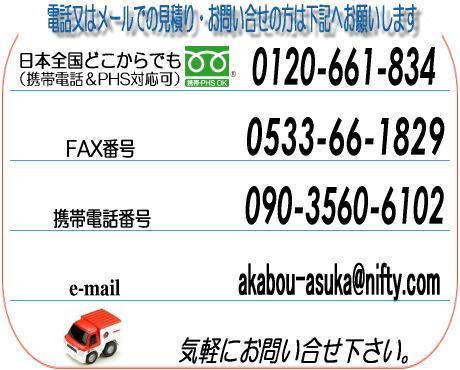 赤帽あすか急送のフリーダイヤル0120-661-834