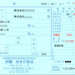 2019年10月1日以降の赤帽伝票記入例